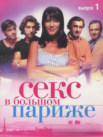 seriali-onlayn-seks-v-bolshom-gorode-4